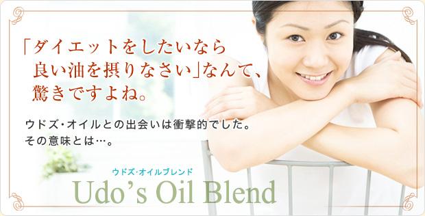 ウドズ・オイルブレンドはオメガ3(n3オイル)系脂肪酸とオメガ6(n6オイル)系脂肪酸をバランスよくブレンドしたオイル(油)です。